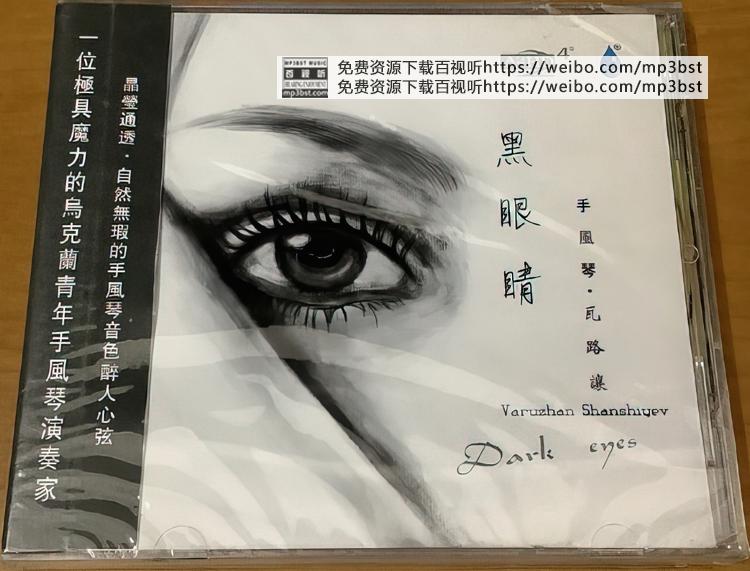 瓦路让 - 《黑眼睛 A2HD4》乌克兰手风琴发烧天碟[整轨WAV/MP3-320K]