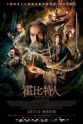 霍比特人2:史矛革之战 电影海报