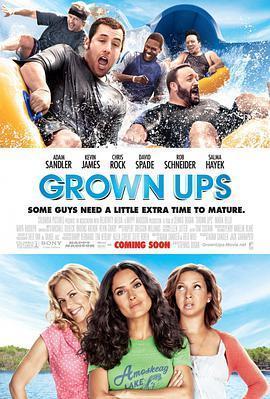 长大成人 电影海报