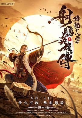 射雕英雄傳(chuan)之降龍(long)十八(ba)掌海報(bao)劇照(zhao)