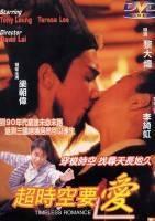 超时空要爱/Timeless Romance海报