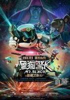 黑猫警长2:翡翠之星/黑猫警长2电影版