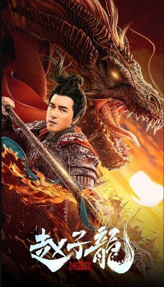 赵子龙海报