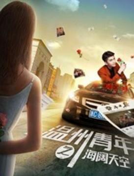 温州青年之海阔天空海报