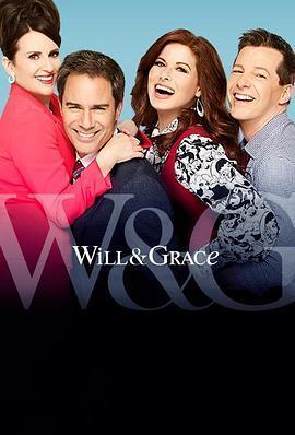 威尔和格蕾丝 第十季海报