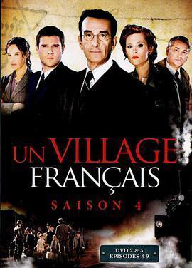 法兰西小镇 第四季海报