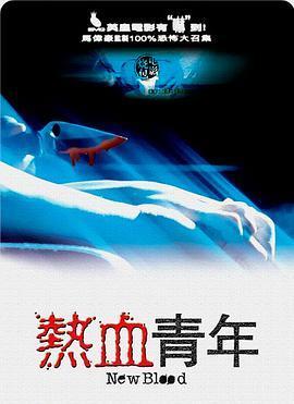 热血青年 电影海报