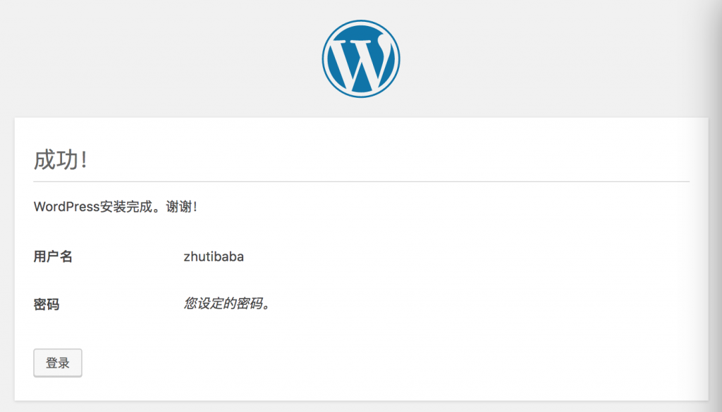 WordPress搭建网站详细入门教程