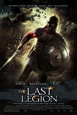 最后的兵团 电影海报