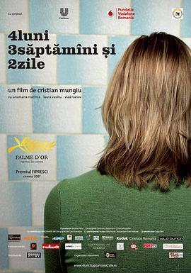 四月三周两天 电影海报