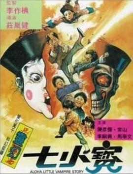 灵幻七小宝海报