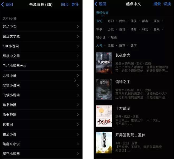 610a4e5a5132923bf86e8fd6 非常强大的阅读软件--香色闺阁(iOS)