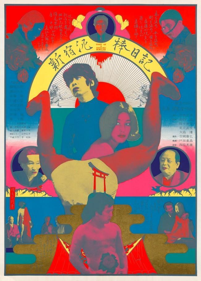 新宿小偷日记 电影海报
