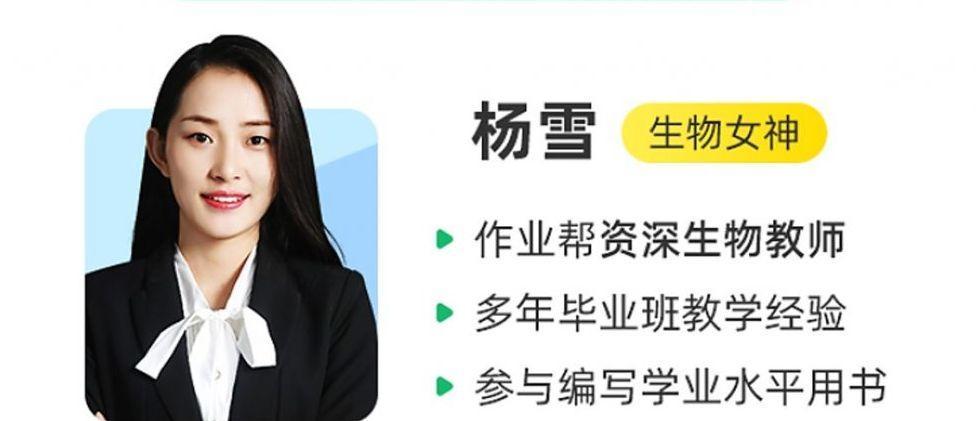 作业帮2021高考生物网课杨雪全年班百度网盘
