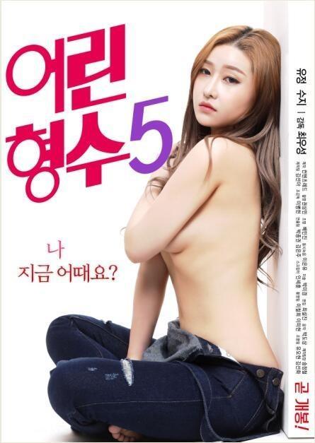 年轻的嫂子5海报
