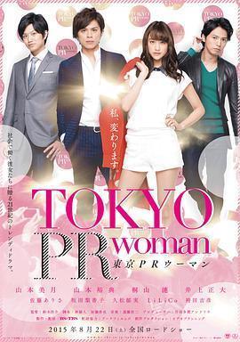 东京公关女 电影海报