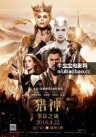 猎神:魔雪叛变海报