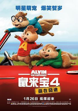 鼠来宝4:萌在囧途海报