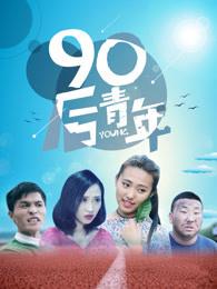 90后青年海报
