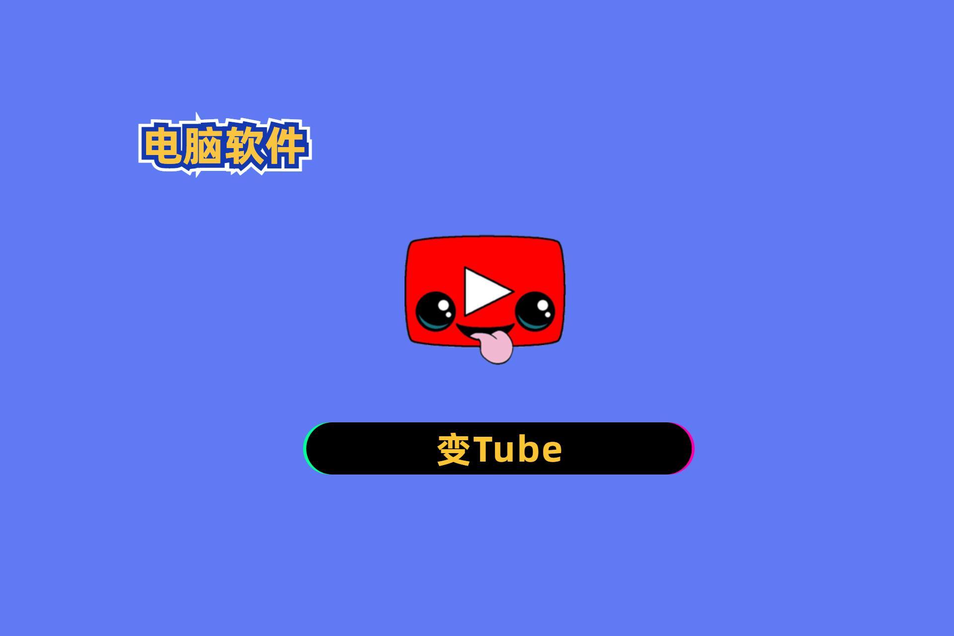 youtube视频搬运网站:变Tube