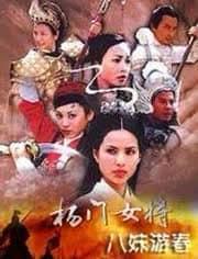 杨门女将之八妹游春海报