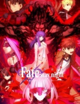 命运之夜——天之杯2:失去之蝶/Fate/stay night HF 第二章海报