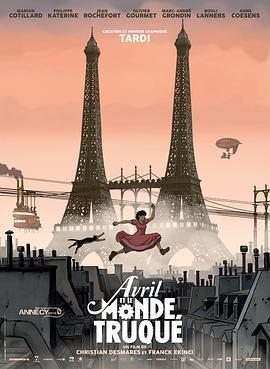 阿薇尔与虚构世界 电影海报