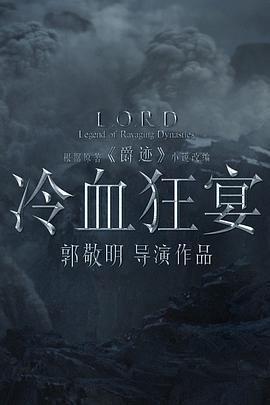 冷血狂宴/爵迹2海报