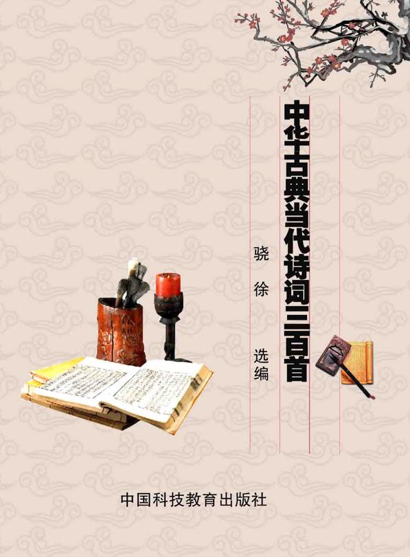 《中华古典当代诗词三百首》草序