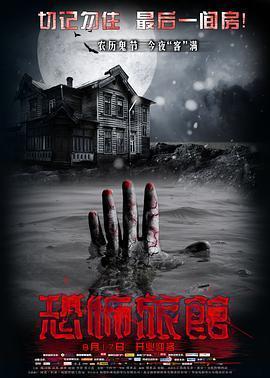 恐怖旅馆 电影海报