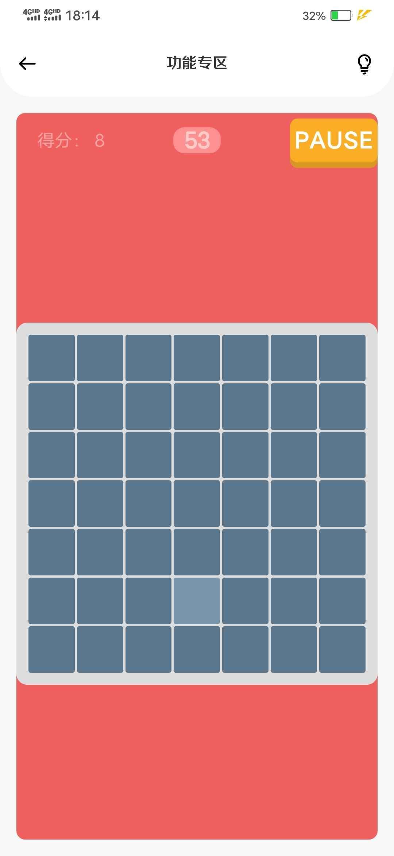 色弱测试优化版截图3