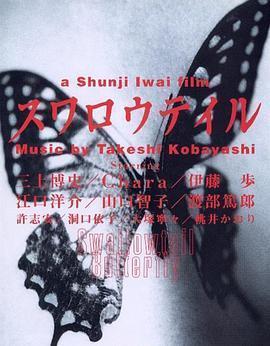 燕尾蝶 电影海报