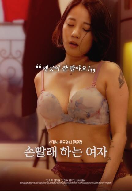 一个女人洗她的手海报
