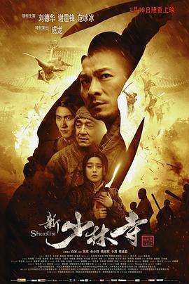 新少林寺 电影海报