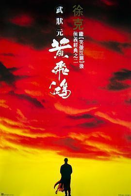 黄飞鸿 电影海报