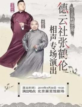 德云社张鹤伦相声专场北展站2019海报