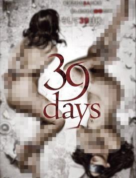 39天 电影海报