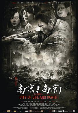 南京!南京! 电影海报