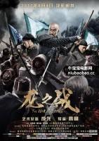 龙之战海报