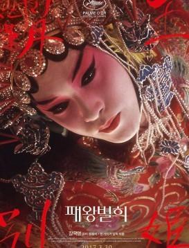 霸王别姬 电影 1993海报