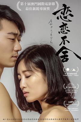 恋恋不舍海报