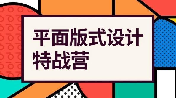2021付顽童平面版式设计特战营(课程+素材)