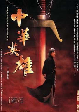 中华英雄 电影海报