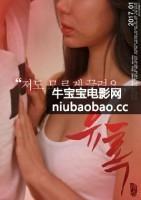 诱惑 韩国电影海报