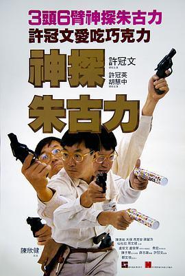 神探朱古力 电影海报