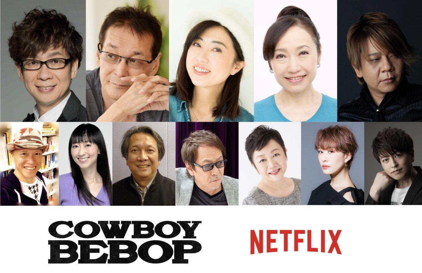 Netflix 星际牛仔 林原惠美 山寺宏一