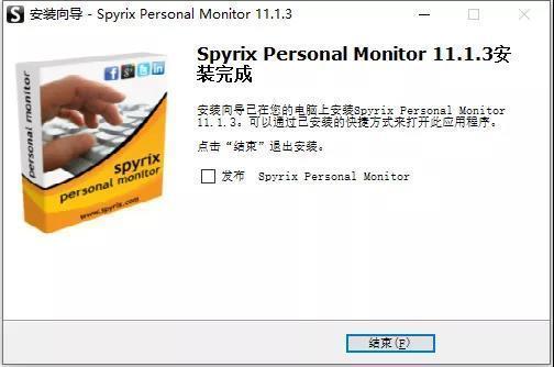 可以监控电脑的工具--spm(PC版)