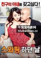交换的一天 韩国电影海报