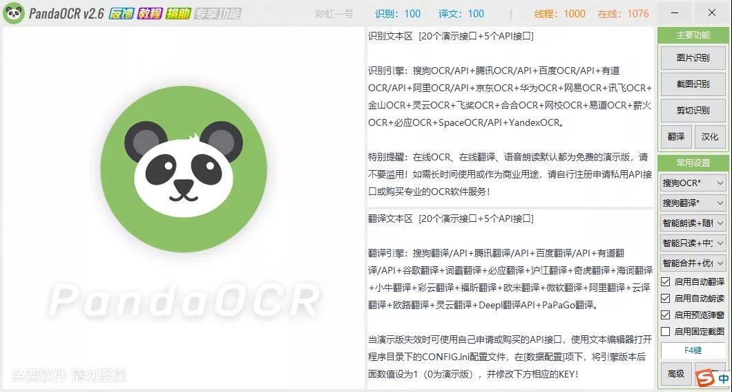 6135868244eaada7390a1054 除了最简单的文字识别以外还支持翻译、朗读、弹窗--PandaOCR下载