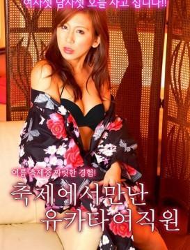 节日聚会上的浴衣女人/抱平胸的女孩海报
